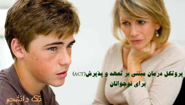 Adolescent-Pic