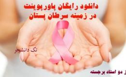 دانلود رایگان پاورپوینت سرطان پستان/از دو استاد برجسته