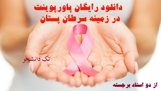 breast_cancer-638x368